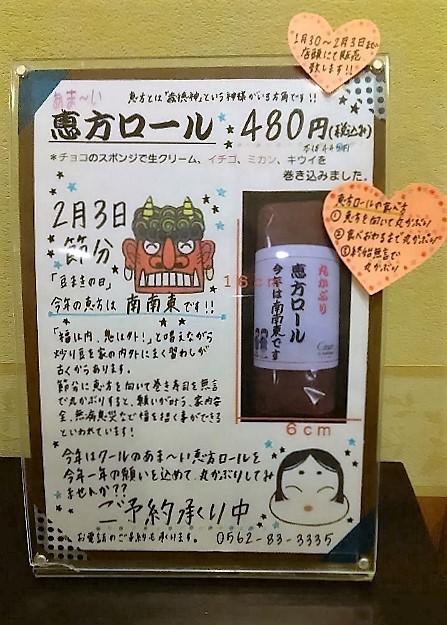 2016恵方ロール