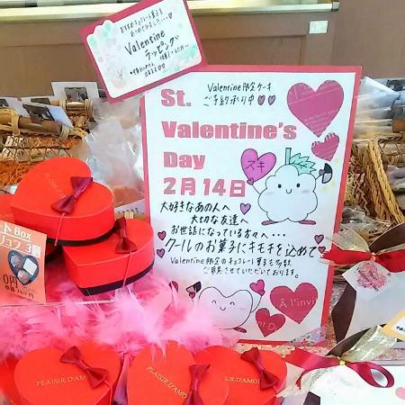 バレンタイン2016
